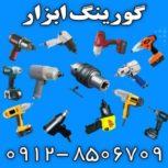 تعمیر انواع ابزارهای صنعتی و ساختمانی