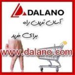 فروشگاه های اینترنتی فروشگاه اینترنتی دالانو