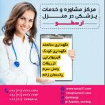 خدمات پرستاری،پزشکی و نگهداری بیمار در منزل (شبانه روزی)