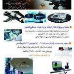 خدمات تخصصی ابعاد برداری OPTIC