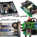 تعمیر برد مدارات الکترونیکی دستگاههای صنعتی , پزشکی , و