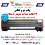 دستگاه چاپ بنر و فلکس ، 118printer – سرخرود
