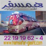 بزرگترین مرکز اجاره اتوبوس-مینی بوس-ون-سواری در ایران
