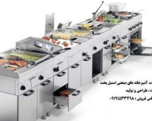فروش تجهیزات آشپزخانه های صنعتی – تجهیزات آشپزخانه صنعتی استیل پخت