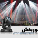 نوربخش-تجهیزات نورپردازی حرفه ای
