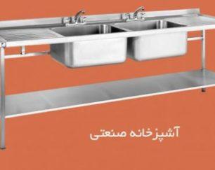 ساخت و فروش تجهیزات آشپزخانه های صنعتی و فست فود – مجموعه صنعتی پارت