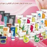 نمایندگی محصولات آرایشی و بهداشتی عش