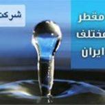 آب مقطر – آب دیونیزه – فروش آب مقطر