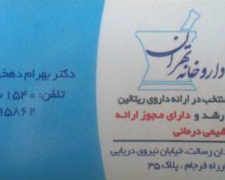 داروخانه تهران