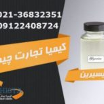 خرید و فروش گلیسیرین Glycerine