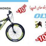 فروشگاه اینترنتی ملو کالا – فروش ویژه انواع دوچرخه