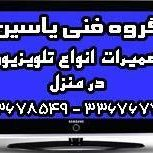 تعمیرات تلویزیون پارس گراندیک ، سونی