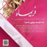 فریماه   بهترین آرایشگاه زنانه   بلوار فردوس   غرب تهران