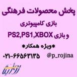 فروش وپخش عمده بازی کامپیوتری وبازی PS2,PS1,XBOX