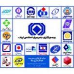 دفترخدمات بیمه ای پارس