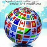 ویزا شینگن ویزاانگلستان ویزاکانادا ثبت شرکت
