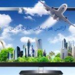 آژانس هواپیمایی خلیج فارس ( نیکان سیر سابق )