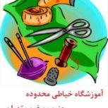 مجموعه آموزشگاه خیاطی در غرب و جنوب تهران