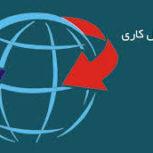 حق العمل کار رسمی گمرکات ایران