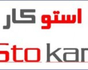استوکار مرکز تخصصی فروش انواع لپ تاپ در ایران