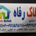 مشاور املاک در منطقه بخش ۸ شهر ساری