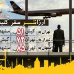 تیک بال – بلیط هواپیما چارتر و ارزان