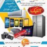 فروش اقساطی لپتاپ و موبایل و تبلت بدون ضامن