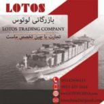 واردات از چین/ارائه خدمات گمرکی و بازرگانی/ترخیص کالا