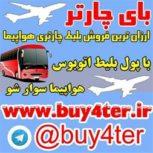 آژانس هواپیمایی بای چارتر بلیط چارتر و ارزان