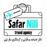 ویزا افغانستان، بلیط افغانستان