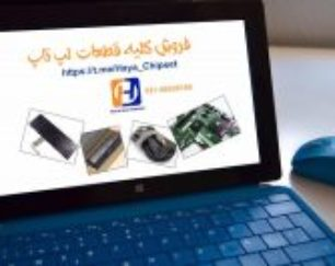 فروش و تعمیر انواع قطعات لپ تاپ , مادربرد,باطری وکیبورد
