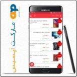 طراحی اپلیکیشن اندروید موبایل فروشگاه پرستاشاپ prestashop m