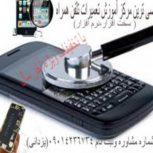 آموزش تخصصی تعمیرات موبایل (سخت افزار،نرم افزار ) درتبر