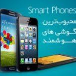 فروش انواع گوشی موبایل Mobile