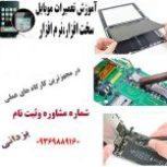 آموزش تعمیر مویایل سخت افزار،نرم افزار