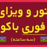 تور ارزان باکو آذربایجان و ویزای باکو در سه ساعت