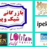 بزرگترین پخش کننده عمده پوشاک ترک در ایران