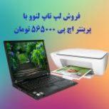 فروش لپ تاپ دست دوم لنوو