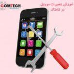 آموزش تعمیر گوشی اپل
