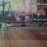 وکالت کلیه امور حقوقی و قضایی