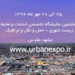 هشتمین نمایشگاه خدمات شهری مشهد