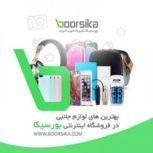 فروش لوازم جانبی موبایل، تبلت در فروشگاه بورسیکا