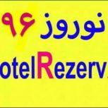 آپارتمان مبله منزل مبله سوئیت شیراز آرش