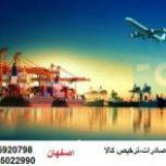 ترخیص کالا اصفهان