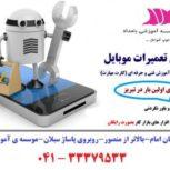 آموزش تعمیرات موبایل در تبریز بامداد