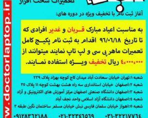 آموزش تعمیرات فوق تخصصی لپ تاپ اصفهان باخوابگاه