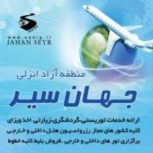 رزرو و فروش بلیط پرواز داخلی فرودگاه رشت