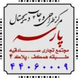 چاپ دیجیتال پارسه غرب تهران