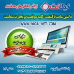 میزبانی وب,هاستینگ,هاست,دامنه,دامنه فارسی