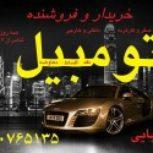 نمایشگاه اتومبیل بابک